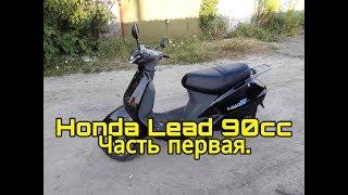 Жөндеу және сырлау пластиктен жасалған. Honda Lead 90cc. Бірінші бөлігі.
