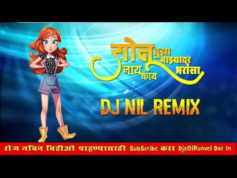Sonu Tula Mazyawar Bharosa Nay Ka   Dj Nil Remix