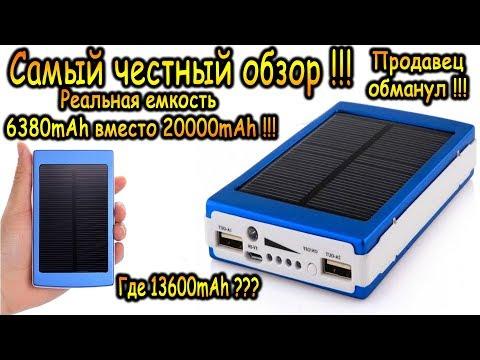 Power Bank 20000mAh с солнечной батареей - Честный обзор и полный тест !!!