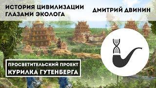 История цивилизации глазами эколога – Дмитрий Двинин