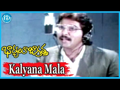 Kalyana Mala Song - Bharyalu Jagratha Movie Songs - Ilayaraja Songs
