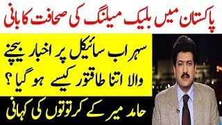 Hamid Mir Ki Sahafti Zindagi Ki Kahani | Studio One
