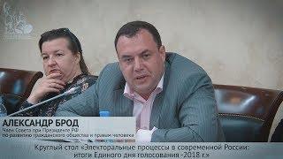 «Необходимо продолжать развивать институт общественного контроля», - Александр Брод