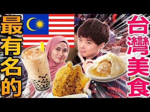 在馬來西亞最紅的台灣料理是什麼?原來代表台灣的是這些料理...