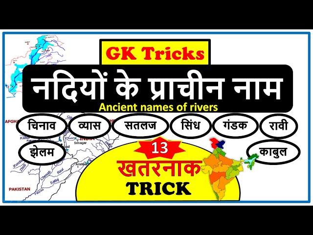 gk tricks : नदियों के प्राचीन नाम (Ancient names of rivers) | Online Learning