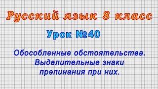 Русский язык 8 класс (Урок№40 - Обособленные обстоятельства.Выделительные знаки препинания при них.)