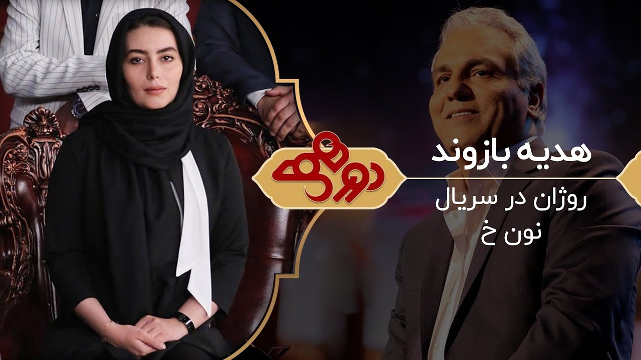 Download Dorehami Mehran Modiri E 60 - دورهمی مهران مدیری با هدیه بازوند