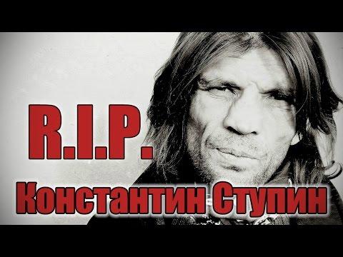 Константин Ступин. Последнее интервью для истории мемов