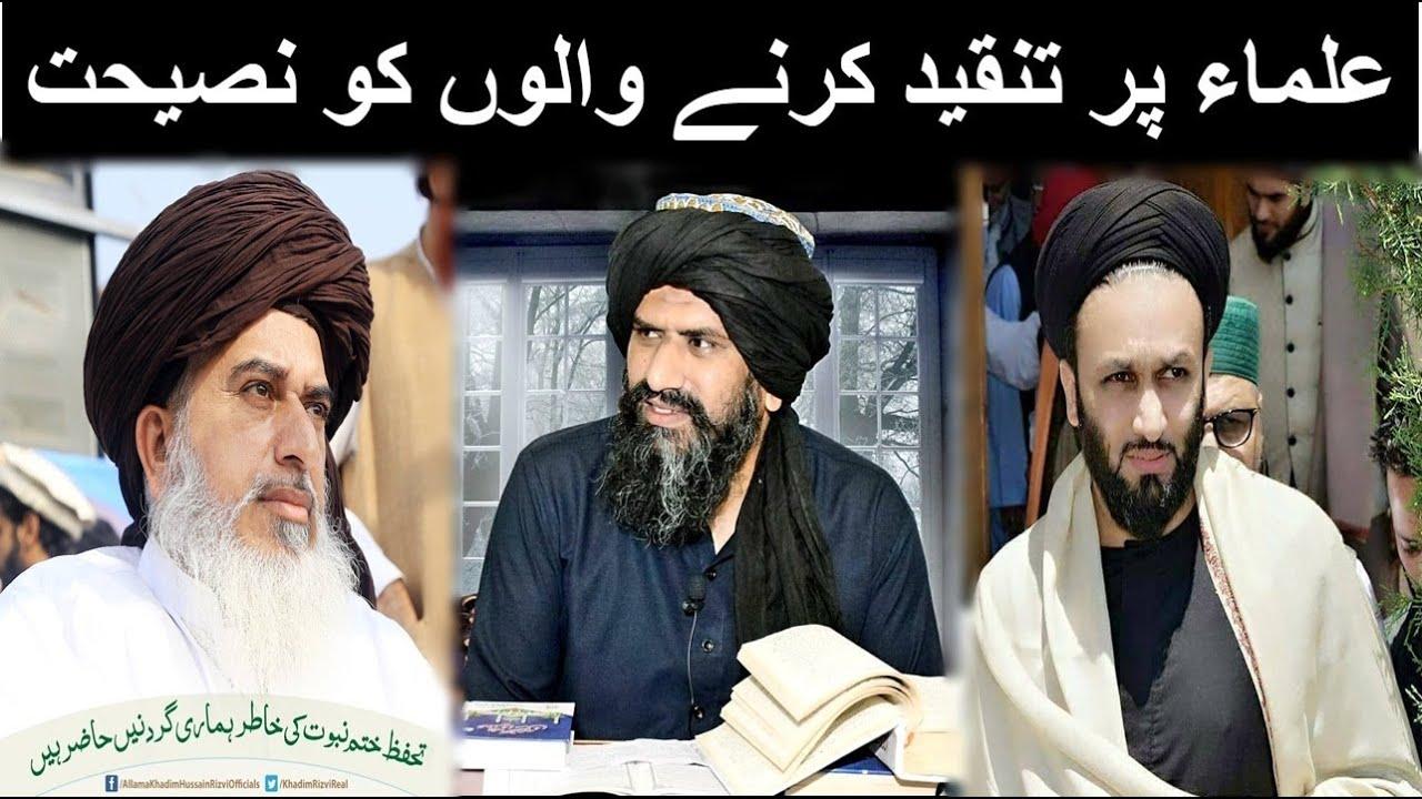 Dr Suleman Misbahi Sahab Ki #Toheen Krny Walon Ko Allama Khadim Rizvi & Peer Saqib Shaami Ka Jwa