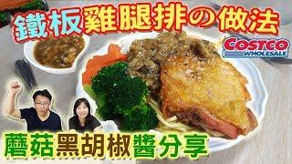 costco好市多必學必吃料理高CP值鐵板黑胡椒雞排|蘑菇黑胡椒醬教學|乾杯與小菜的日常