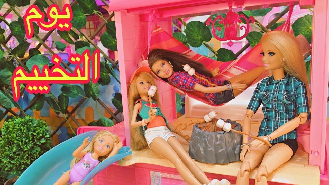 الحلقة 114 : يوم التخييم وهروب اينابيل وايزابيل الى الغابة بسبب سكيبر - Barbie Camping
