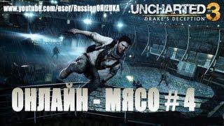 Онлайн - мясо! - Uncharted 3 # 4