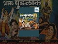 Download Bhakt Pundalik - Super Hit Marathi Movies |Sarla Yeolekar, Lata Karnataki, Heera Chawan | Devotional MP3 song and Music Video