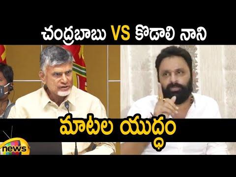 Heated Argument Between Chandrababu Naidu And Minister Kodali Nani | TDP Vs YCP | Mango News