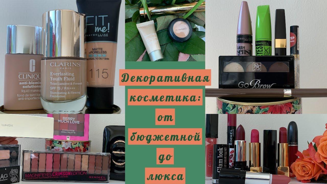 Купить декоративную косметику онлайн купить косметику анубис