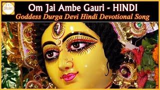 Om Jai Ambe Gauri Hindi Devotional Song | Durga Devi Devotional Songs | Bhakti