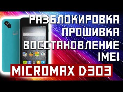 РАЗБЛОКИРОВКА ПРОШИВКА ВОССТАНОВЛЕНИЕ IMEI MICROMAX D303 BOLT