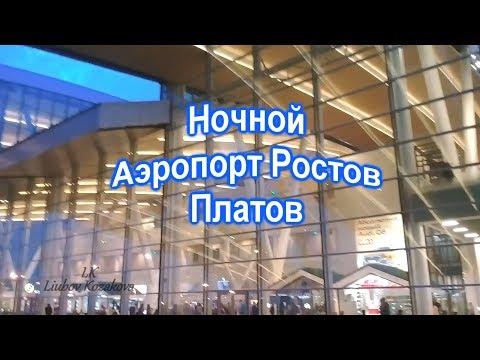Аэропорт Платов Обзор (83) Platov Airport