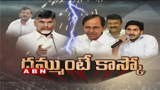 ABN Special Discussion Over TRS Interference In AP Politics With Alliance of YS Jagan | Part-1