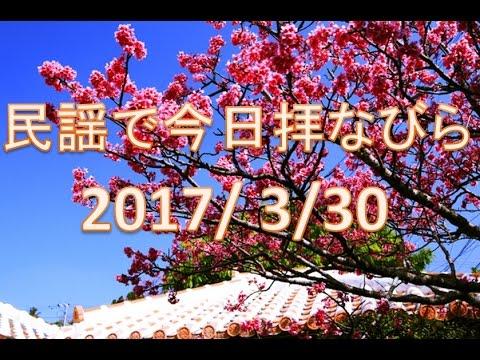 【沖縄民謡】民謡で今日拝なびら 2017年3月30日放送分 ~Okinawan music radio program