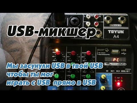 USB микшерный пульт Teyun A4