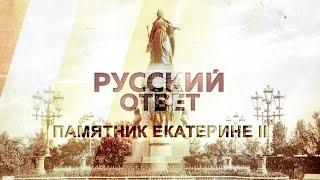 видео Манифест Екатерины II: Крым в России