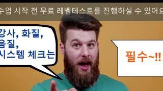 비즈니스전화영어 성인화상영어 사이트 알아보기