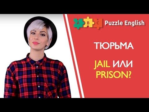 Как будет по английски тюрьма