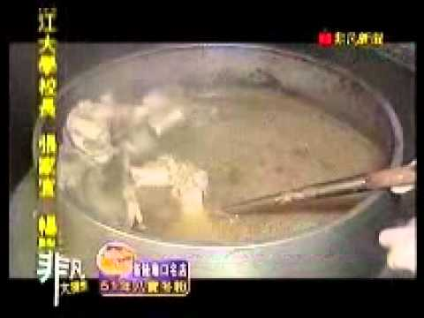 金茶壺八寶冬粉(基隆廟口創始店) 影片1-- 感謝非凡大搜索 TV 推薦 - YouTube