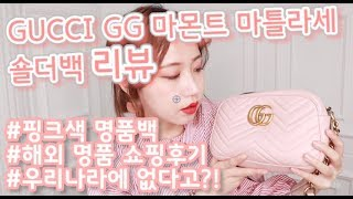 구찌 GG 마몬트 마틀라쎄 숄더백 리뷰 (해외에서 명품쇼핑,희귀템득템,핑크백)