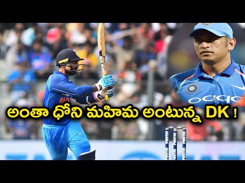 India vs Bangladesh : Dinesh Karthik Admires Dhoni For His Attitude | Oneindia Telugu