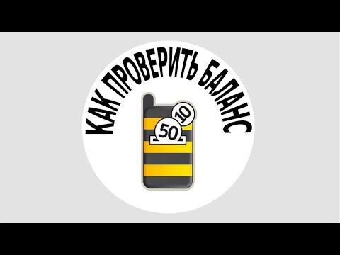 Как узнать баланс на Билайне - Kak-beeline.ru