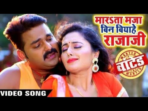Pawan Singh Full Video - Mara Tara Maja - Bin Biyahi Rajaji. (Wanted)hit..