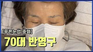 시술 ┃ 반영구교육학원 , 70대 반영구 푸른눈썹 중화