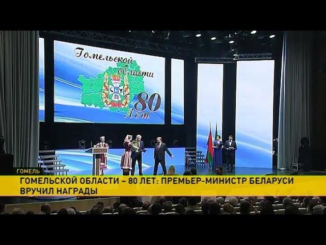 Исполнилось 80 лет со дня основания Гомельской области