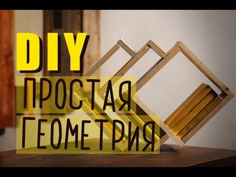 DIY | Книжная полка |Полка для книг