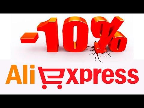 ЛАЙФХАК 10% КЭШБЭК с АлиЭкспресс + Конкурс!