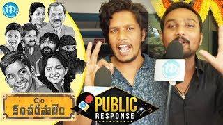 C/O Kancharapalem Movie Public Response || C/O Kancharapalem Review || iDream Movies