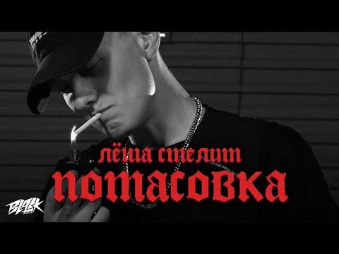 Лёша Стелит - Потасовка (Official Video, 2021)