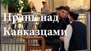 Пранк над кавказцами 'Я люблю тебя'