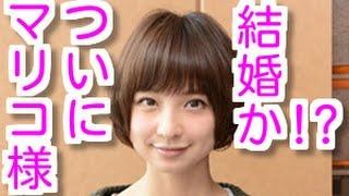 篠田麻里子は結婚秒読み!?過去の熱愛の噂など、マリコ様の恋愛模様ま...