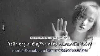 [Karaoke-Thaisub] Taeyeon (태연) – RAIN
