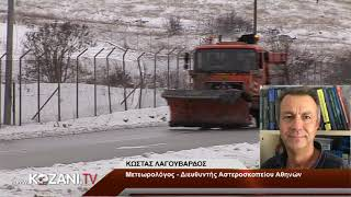 Ο Κ. Λαγουβάρδος για τον καιρό στη Δυτική Μακεδονία