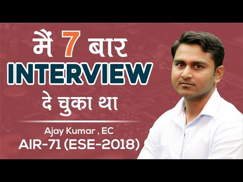 ESE/IES 2018 | Ajay Kumar (E&T, AIR 71) - MADE EASY Student | Toppers Talk with Mr. B. Singh