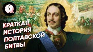 Краткая история Полтавской битвы: хитрости, подвиги и предательства