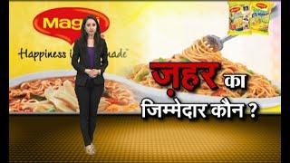 Kejriwal Govt orders 15-day ban, Maggi off Army's menu, Part-2