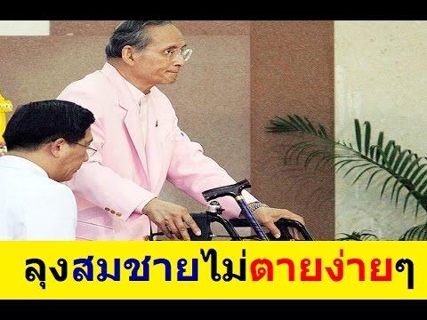 ลุงสมชายไม่ไปง่ายๆ