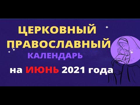Церковный православный календарь на июнь 2021 года