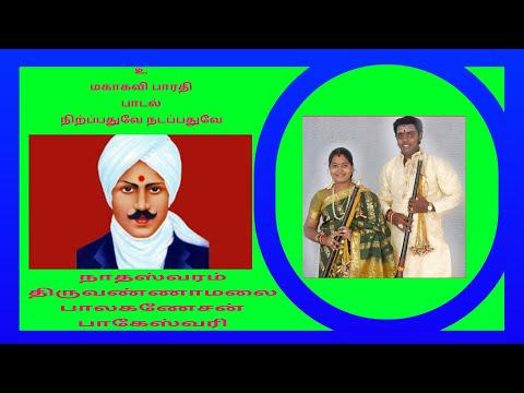 Mangala Isai Nirppaduve  Barathiyar songs || Nadaswaram Tiruvannamalai