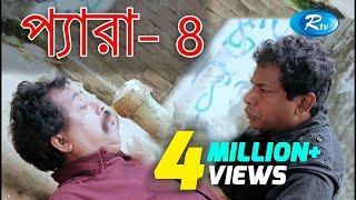 Para-4 | প্যারা -৪ | Mosharraf Karim | Faruk Ahmmed | Marjuk Rasel | Bangla Teleflim | Rtv thumbnail